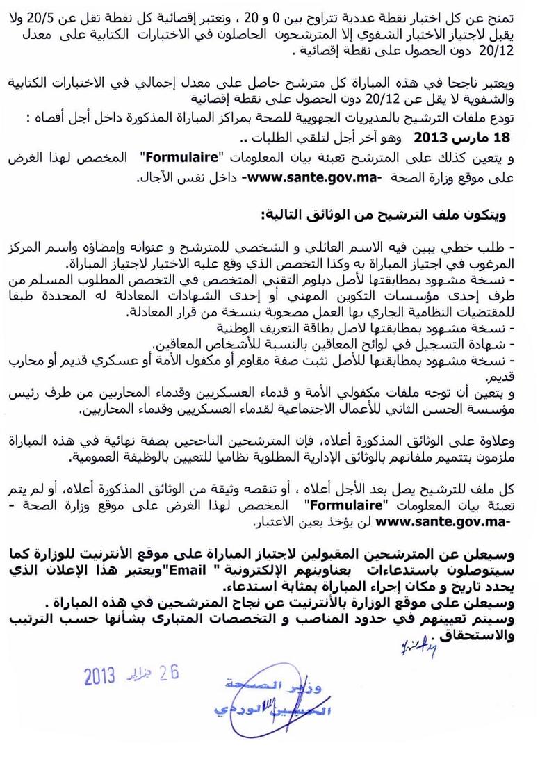 exemple de talab khati en arabe