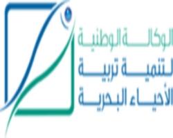 الوكالة الوطنية لتنمية تربية الأحياء البحرية